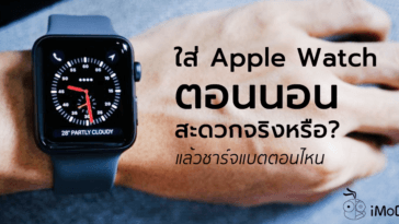 Should To Wear Apple Watch For Bedtime