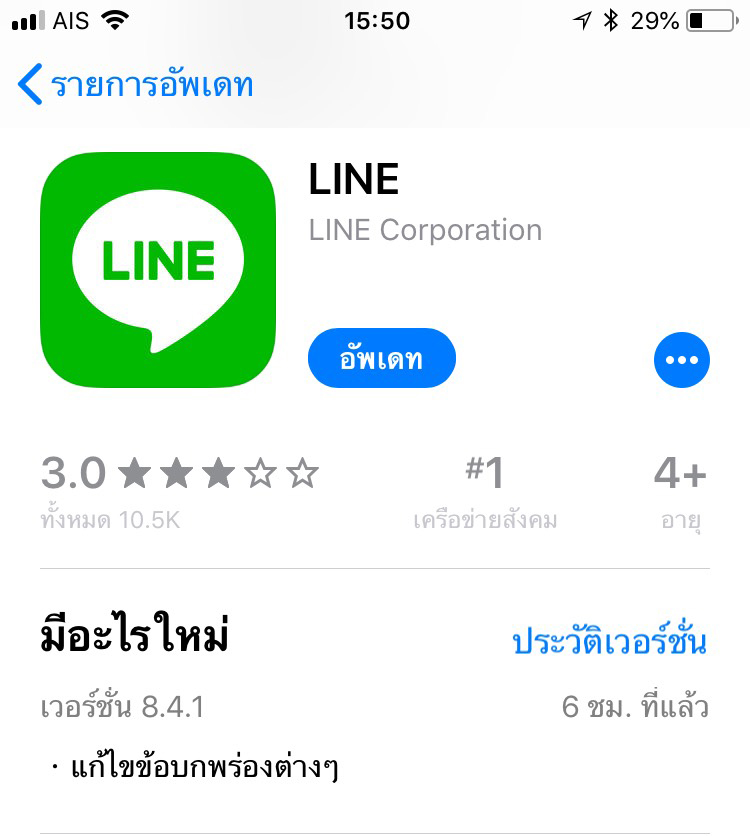 Why Line Cannot Notifiation 1 1