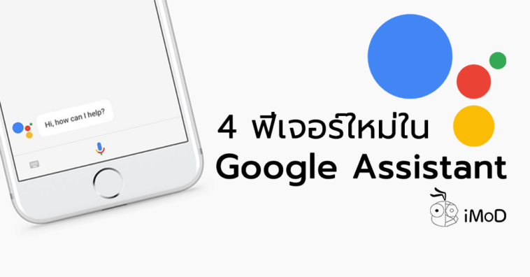 4 Feature Interesting Of Google Assistant
