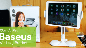 Baseus Wit Lazy Bracket Ipad Review