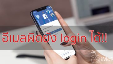 Facebook Ios App Login