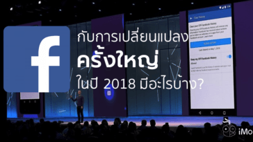 Facebook New Feature Change 2018