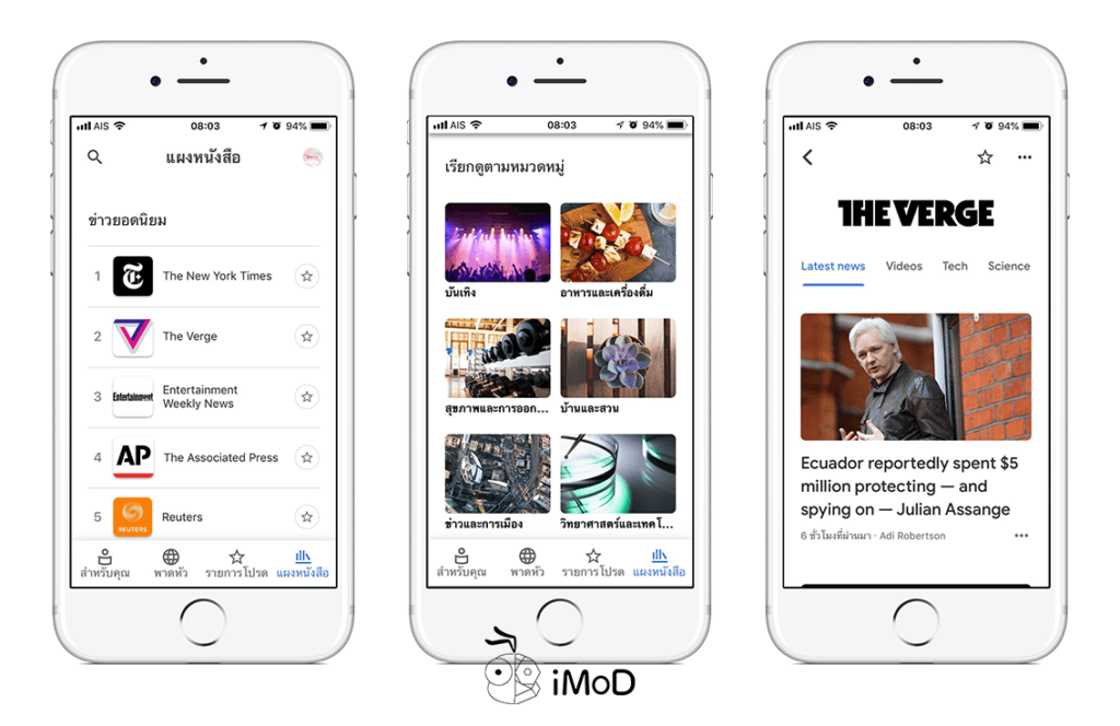 Google Release Google News For Ios 3