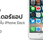 How To Add Folder To Iphone Dock Cover