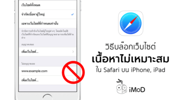 How To Block Limit Adult Content Iphone Ipad