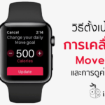 How To Set Move Goal Apple Watch
