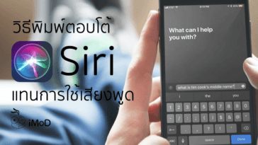 How To Setting And Use Type To Siri