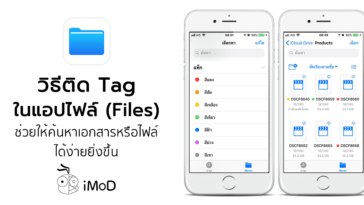 How To Tag File Iphone Ipad