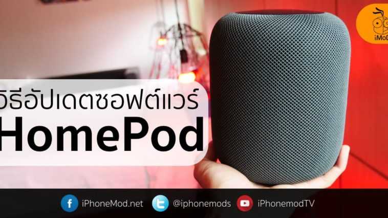 How To Update Homepod Software