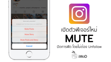 Instagram New Feature Mute Cover