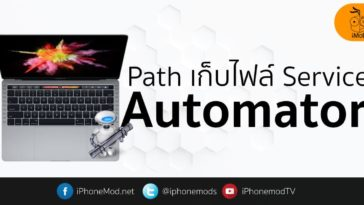 Macos Service Automator Path Location
