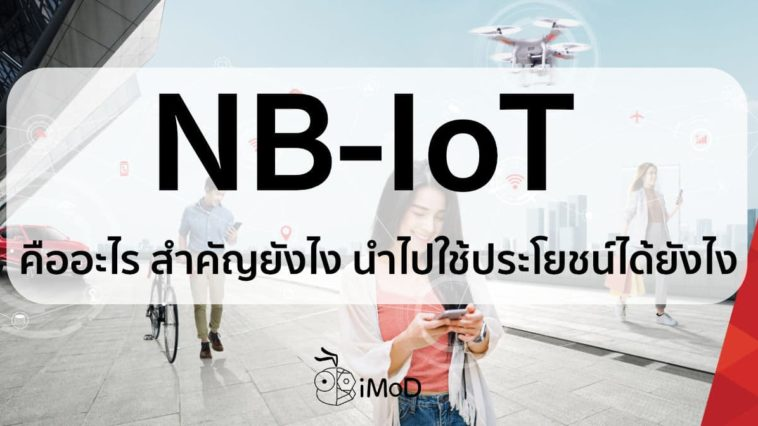 Nb Iot Cover