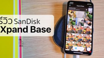Sandisk Ixpand Base Review