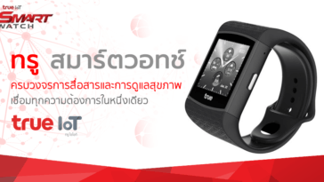 True Smart Watch By True Iot