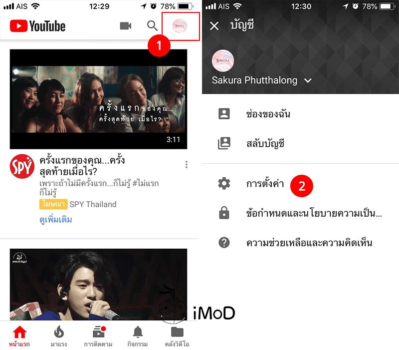 Youtube Remind Me Take A Break 1