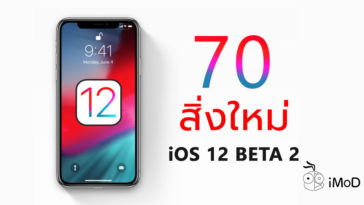 70 Ios 12 Beta 2 New Change