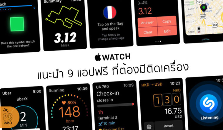 9 Free App For Daily Life Apple Watch