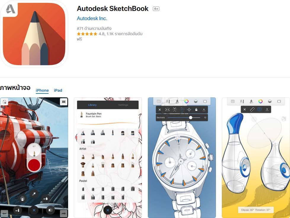 App Autodesk Sketchbook Content