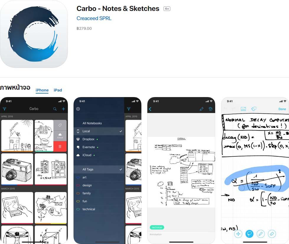 App Carbo Content