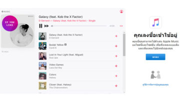 Apple Music Embeddable Web Player Listen Browser