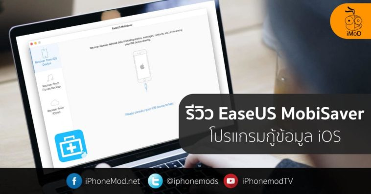 Easeus Mobisaver Review Cover