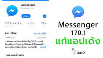 Facebook Messenger 170 1 Fixed Bug Cover