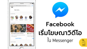 Facebook Rolling Video Ads Messenger