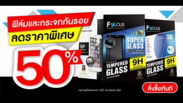 Focus Iphone Film Promotion Sale Off 50 Percent 1