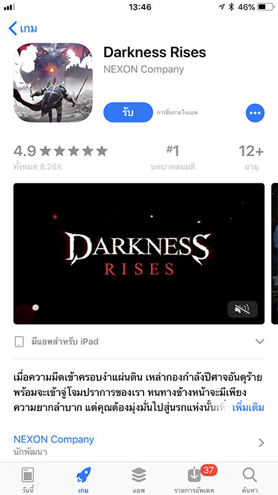 Game Darkness Rises Footer