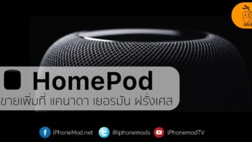Homepod Canada Germany France Cover