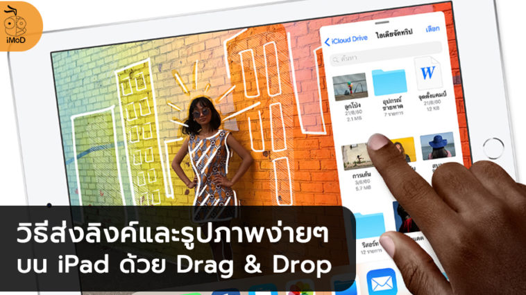 How To Drag And Drop Link Picture On Ipad Ios 11