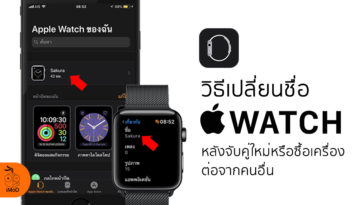 How To Rename Apple Watch Cover