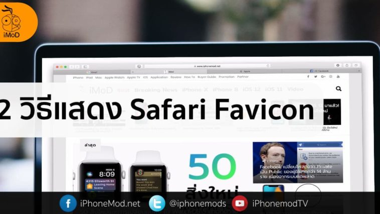 How To Show Safari Favicon Macos High Sierra