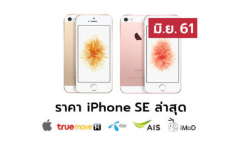 Iphonesepricelist June 2018