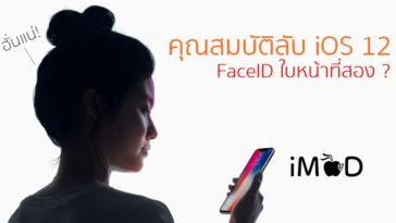 Ios 12 Multi Face Id Iphone X