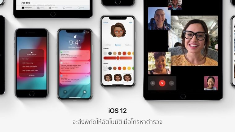 Ios 12 Next Generation 911