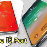 Iphone Remove Port Concept