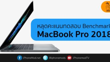 Macbook Pro 2018 Geekbench Test Leak
