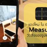 Measure App Ion Ios 12