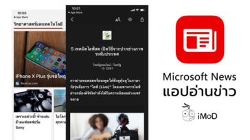 Microsoft Released Microsoft News For Ios Cover