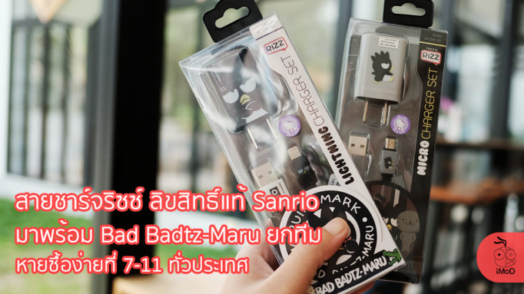 Rizz Sanrio Cable Bad Badz Maru