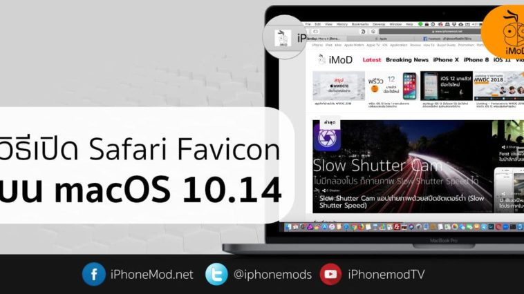Safari Favicon Macos 10.14 Cover