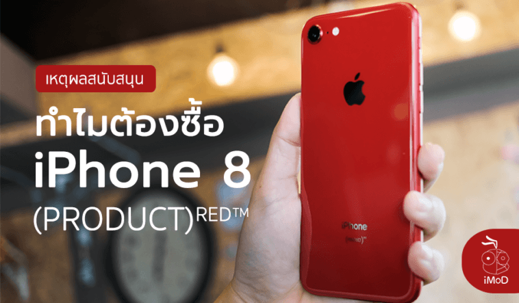 Why Have To Buy Iphone 8 Red Special Edition Cover