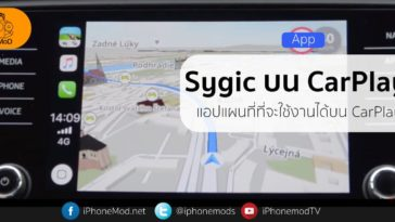 Sygic Carplay Cover