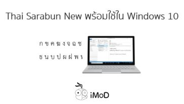 Thai Sarabun New Windows 10 Cover