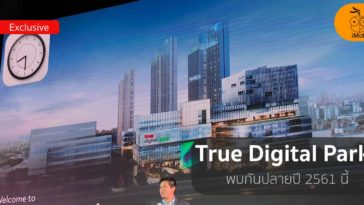 True Digital Park Cover 4