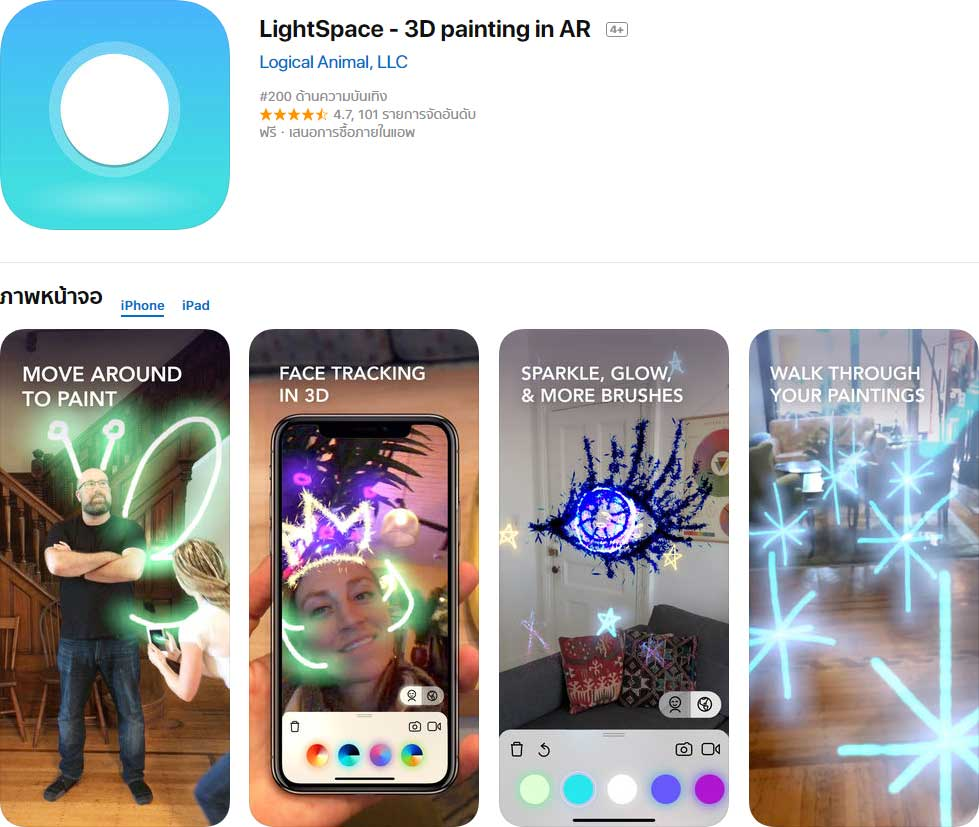 App Light Space Content