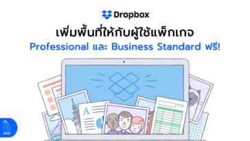 Dropbox Increase Storage 1tb For Professional Business Standard Package