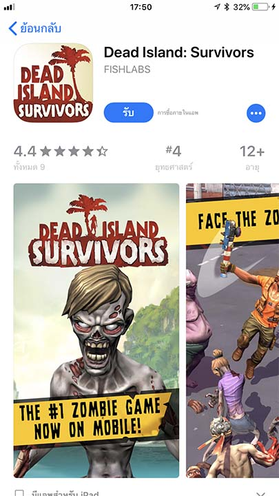 Game Dead Island Survivors Footer