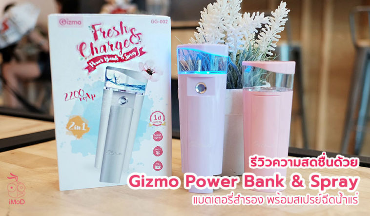 Gizmo Powerbank And Spray Gg 002 Cover
